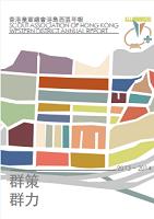 2013-2014年報封面