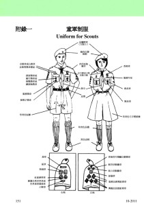 童軍制服 (TC151_UniformForScouts)-page-001