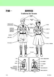 童軍制服 (TC151_UniformForScouts)-page-001