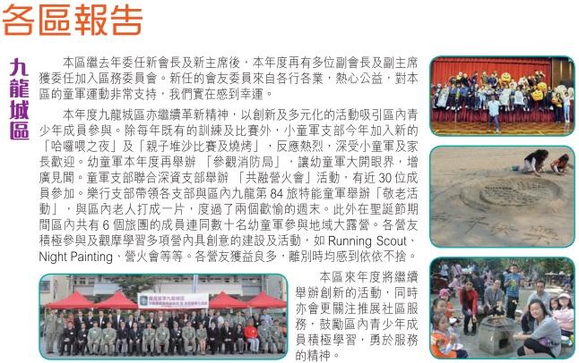 20140708_九龍地域年報