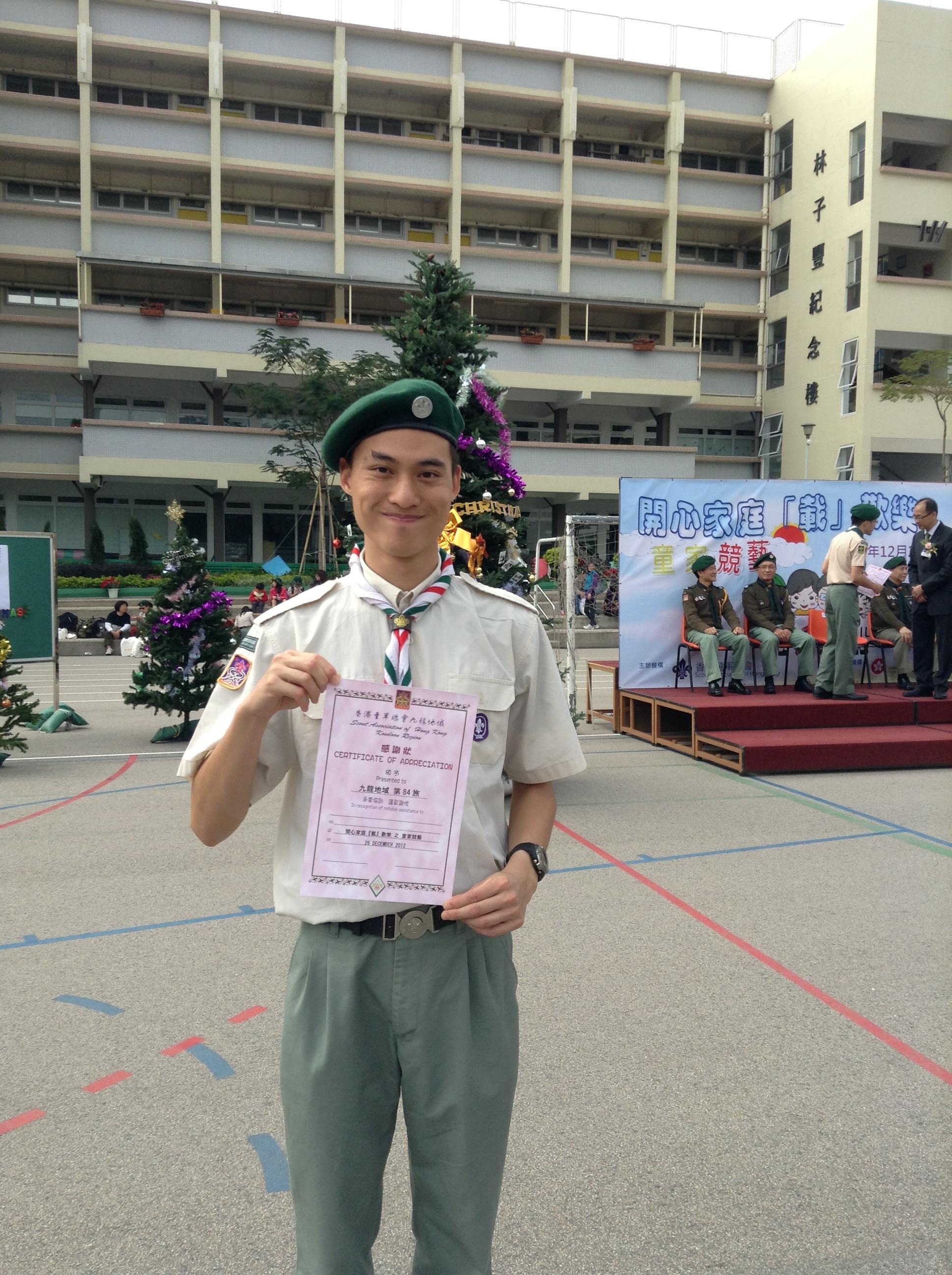 26/12/2012 主席余國健代表本旅團上台取證書