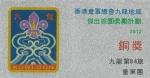 香港童軍總會九龍地域傑出旅團獎勵計劃2012