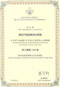 1450旅成立10週年童軍總會頒發銀獎