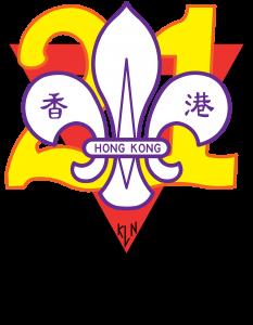 香港童軍九龍第二十一旅